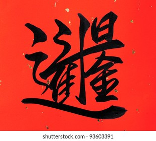 Chinese characters on red background - meaning a lot of money earned each day