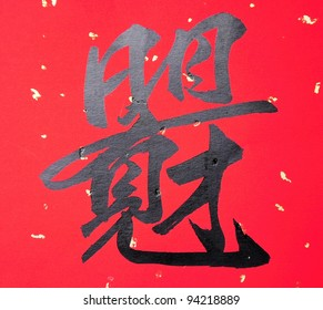 Chinese characters on red background - meaning that every day can make money