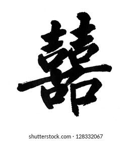 Chinese characters 'xi' means Happiness. It's a chinese characler and a symbol which be used in chinese wedding.