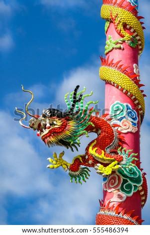 Chinese Dragon Symbolic Tradition China Twist Stock Photo Edit Now
