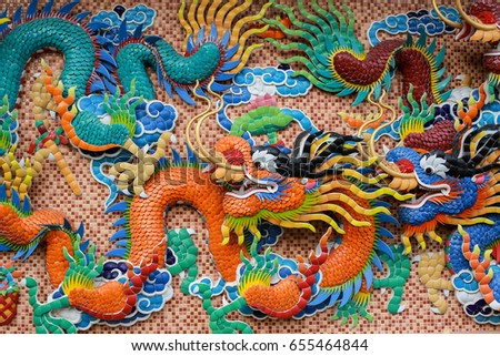 Chinese Dragon Wall Stock Photo (Edit Now) 655464844 - Shutterstock