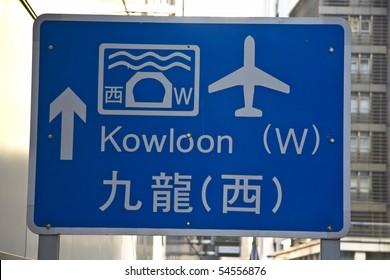 Chinese and english direction sign to Kowloon, Hong Kong