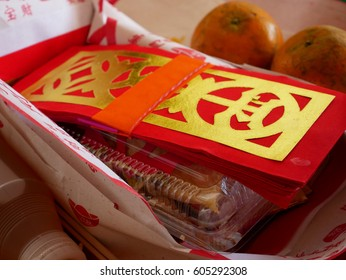 Chinese gold paper in Chinese traditional for burning to the death people or spirits