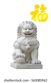 """Chinese Imperial Lion Statue isolated on white background with yellow chinese Character """"Fu"""" means Blessing, good fortune, good luck. The most popular Chinese characters used in Chinese New Year."""
