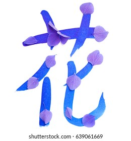 Chinese or Japanese symbol for flower, color ink calligraphy on white, with hydrangea petals
