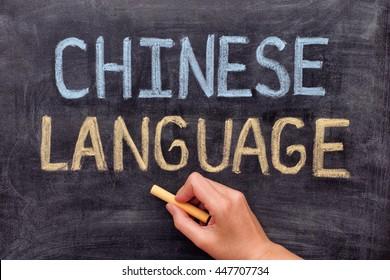 Chinese Language. Hand drawing Chinese Language on blackboard. Close up.