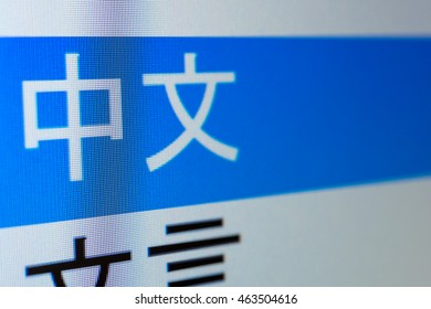 Chinese language, Lists of languages on the computer screen
