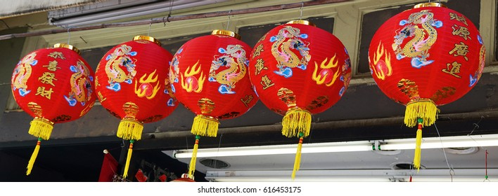 """Chinese Lanterns Celebrating The Chinese Lunar New Year.  The Chinese writings on the lanterns: """"Happy New Year"""" and """"Prosperity For The New Year"""""""