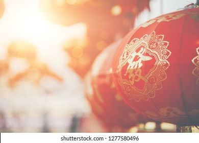 Chinese lanterns during new year festival  2019