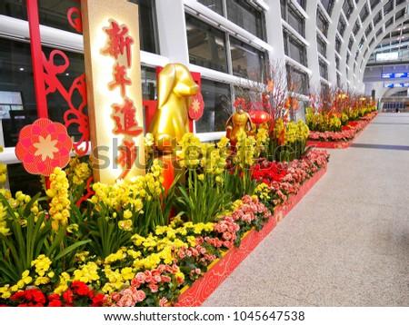 chinese new year 2018 theme decoration on the walkway at hongkong international airport hongkong