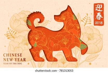 Chinese new year art, dog silhouette with floral patterns, May you welcome happiness with the spring in Chinese word