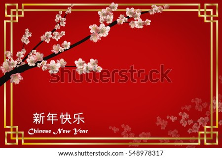 chinese new year background with cherry blossom flowers chinese translation happy new year