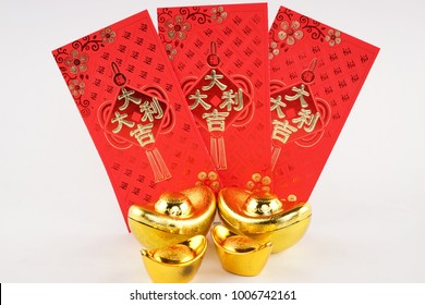 Chinese New Year background with festival decorations. Chinese characters means luck and prosperity