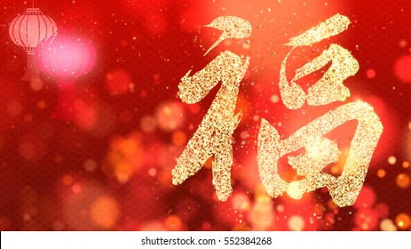 Chinese New Year background with the main Chinese Wording Hok or Fu which means good health good fortune