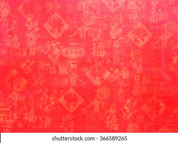 Chinese new year background. Red silk fabric with text and symbols of Chinese New Year