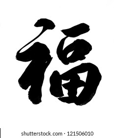 """Chinese New Year Calligraphy for """"Fu"""", good fortune before will start chinese new year"""