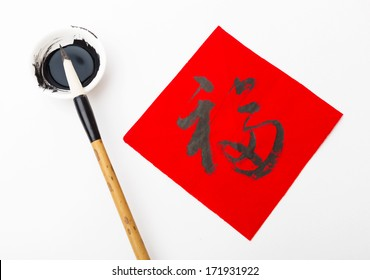Chinese new year calligraphy, word meaning is good luck