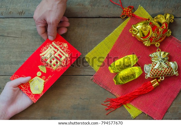 Chinese New Year Celebration Adult Hand Stock Photo Edit Now 794577670
