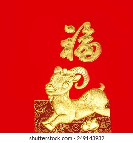 chinese new year decorations,generci chinese character symbolizes gong xi fa cai without copyright infringement