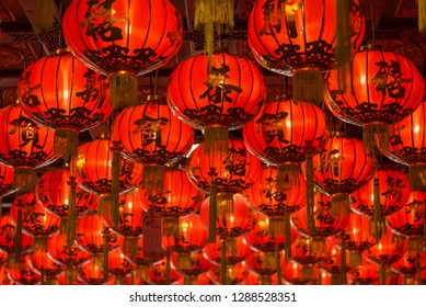 """Chinese New Year Decorative Lanterns, Chinese new year decorations at Wat Leng Nei Yee 2 Temple.Words Chinese language mean """" best wishes and lucrative"""" for chinese new year 2019"""