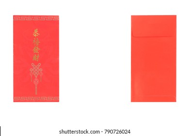 Chinese new year festival red envelope isolated on white background. (The Chinese word means rich,happiness and good luck)