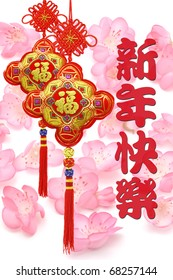 Chinese new year greeting and traditional ornament on floral background