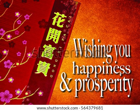 Chinese new year greetings wishes phrases stock photo edit now chinese new year greetings and wishes with phrases wishing you happiness prosperity m4hsunfo