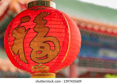 Chinese New Year Lantern in China town,The character of the lantern means good luck.