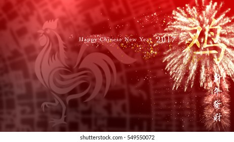 Chinese New Year the Rooster background with Chinese wording - Main - Rooster Below - Gung Hay Fat Choy or Gong Xi Fa Cai meaning : Best wishes and Congratulations. Have a prosperous and good year