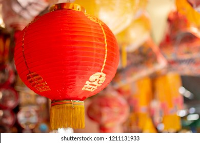 Chinese Red lanterns symbol of the carnival vegetarian chinese