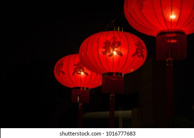 Chinese Red New Year Lanterns on Black Background in the Night Hanging on Street