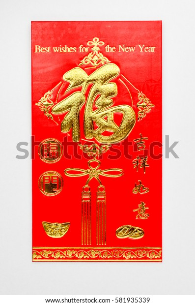 Chinese red  package with fu (happiness) word.