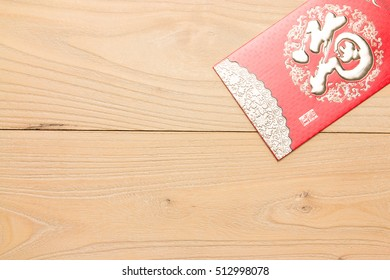 Chinese red packets in the wood