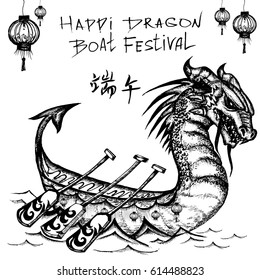"Chinese rowing dragon boat during Chinese dumpling festival. Dragon Boat Festival.  Hand written text ""Dragon Boat Festival"". Chinese text means Dragon Boat Festival. Hand drawn Seamless pattern."