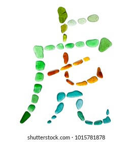 Chinese symbol hu - tiger, made of sea glass on white background
