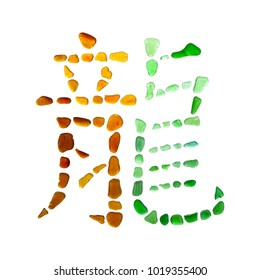 Chinese symbol long  - dragon, ruler, emperor, king, cheif, traditional hanzi made of sea glass on white background
