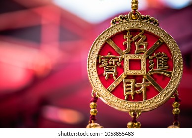 The Chinese symbol of lucky life or the feng shui symbol in the Chinese shrine or Chinese temple. The meaning of the words on the symbol are the rich or good luck in money.