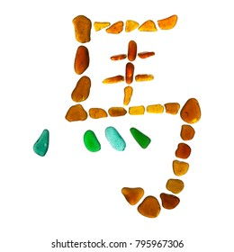 Chinese symbol ma, horse, made of sea glass on white background