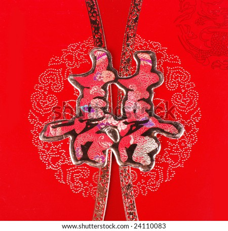 Chinese Traditional Symbol Marriage Double Happiness Stock Photo