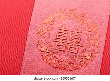 Royalty Free Chinese Wedding Invitation Images Stock Photos