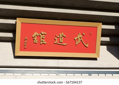 Chiyoda, Tokyo, Japan: Nippon Budokan:. Nippon Budokan is an indoor arena in central Tokyo which was originally built for the judo competition in the 1964.