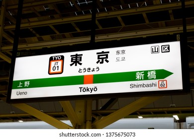 Chiyoda, Tokyo, Japan-April 19, 2019: Tokyo Station: Station name board of Tokyo Station