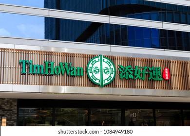 Chiyoda, Tokyo, Japan-April 30, 2018: Tim Ho Wan: Tim Ho Wan in Hibiya: Tim Ho Wan is a Chinese dimsum restaurant chain that originated in Hong Kong.