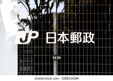 Chiyoda, Tokyo, Japan-April 30, 2018: Sign of Japan Post Holdings Co., Ltd.: Japan Post Holdings Co., Ltd. is a Japanese state-owned conglomerate headquartered in Kasumigaseki, Chiyoda, Tokyo