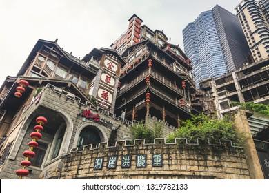 Chongqing, Chongqing / China - April 06 2015: Hongya Cave district (Hongyadong) famous traditional cultural tourism destination