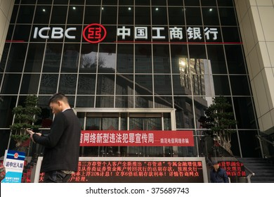 CHONGQING, CHINA - FEB 10 2016: Industrial and Commercial Bank of China, the CHONGQING branch. ICBC is the largest bank in the world by total assets and by market capitalization