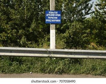 Chop, Ukraine - August 17, 2017: The sign reads 'Attention! State border of Ukraine. Passage is prohibited.', near Chop-Záhony checkpoint on the border with Ukraine and Hungary.