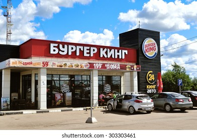 CHUDOVO, RUSSIA - AUGUST 4, 2015. Entrance of the Burger King Restaurant, international fast food chain