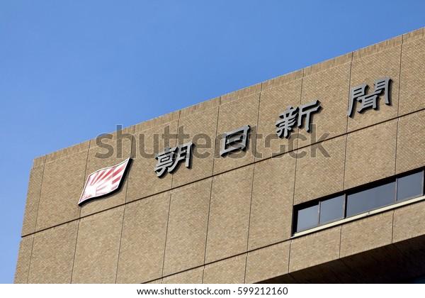 Chuo, Tokyo, Japan - December 3, 2016: Company logo of Asahi Shimbun: The Asahi Shimbun, literally Morning Sun Newspaper, English: Asahi News is one of the five national newspapers in Japan.