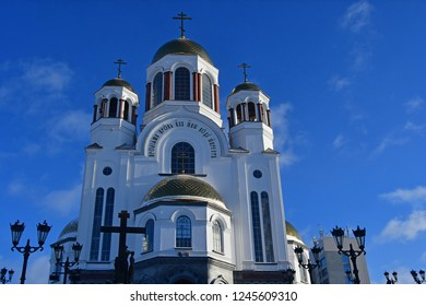 Church on Blood in Honour of All Saints Resplendent in the Russian Land — place of execution of Emperor Nicholas II and his family. Yekaterinburg, Russia